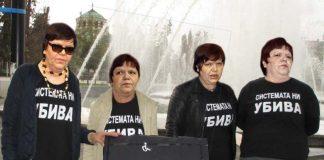 Протестиращи срещу системата; Снимки: Интернет; Колаж: Дани К.