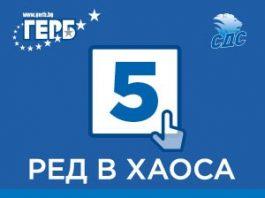 Предизборен банер на ГЕРБ; Снимка: уеб скрийн запис