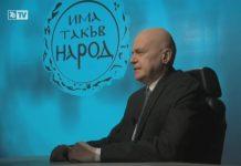 """Политическа партия """"Има такъв народ"""" с лидера си; скрийншот 7/8 ТВ"""
