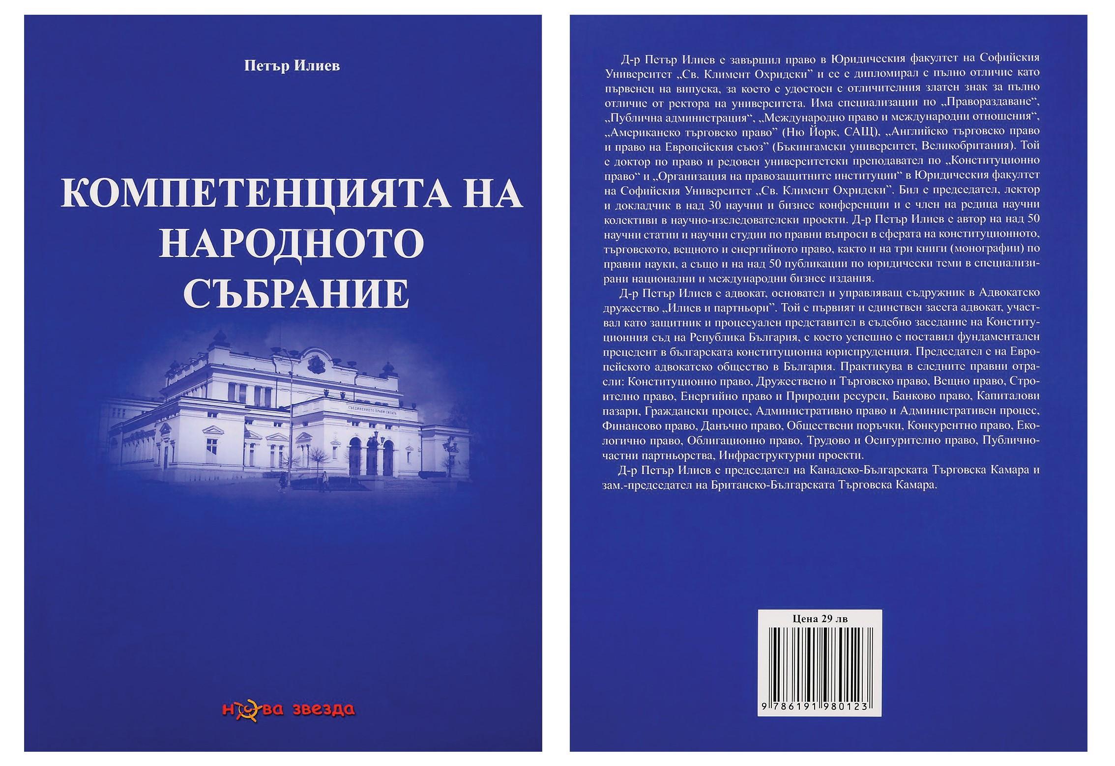 Корица на книгата на Петър Илиев