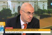 Петър Илиев; Снимка: скрийншот Нова ТВ