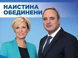 Плакат Анастас Герджиков и Невяна Митева, кандидати в президентската кампания 2021 г. на ГЕРБ; Снимка: Фейсбук