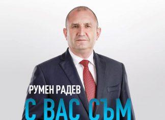 Плакат Румен Радев като кандидат-президент през 2021 г.; Снимка: Фейсбук